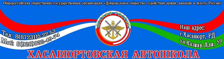 Хасавюртовская автошкола — ДОСААФ Ресупублики Дагестан г.Хасавюрт